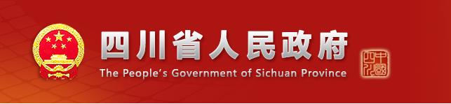 四川省人民政府网