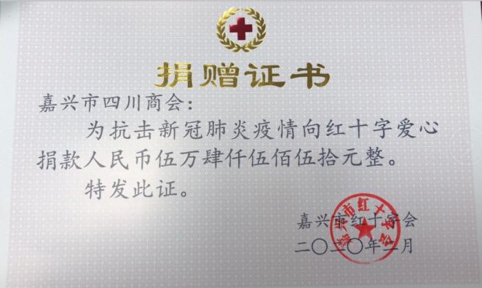 红十会捐款书 - 副本.jpg